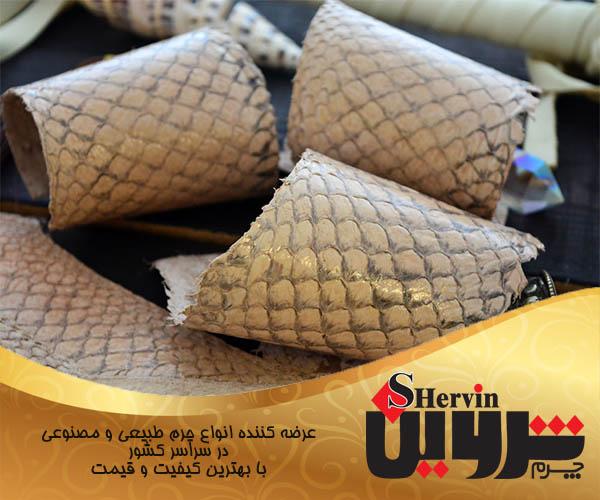صادرات چرم پوست ماهی