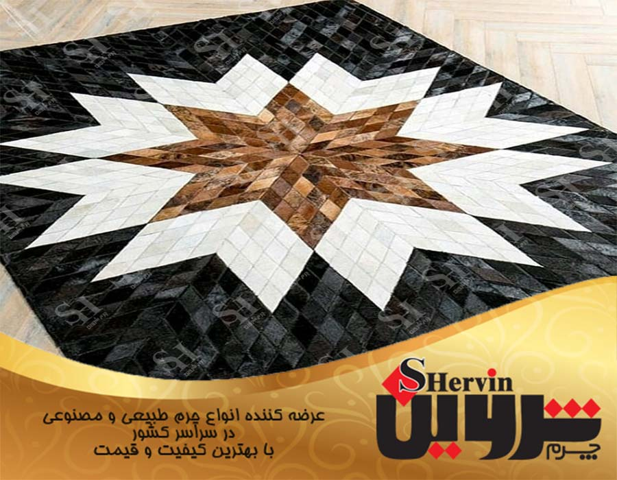 قالیچه چرم و پوست