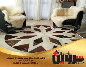 فرش چرم طبیعی